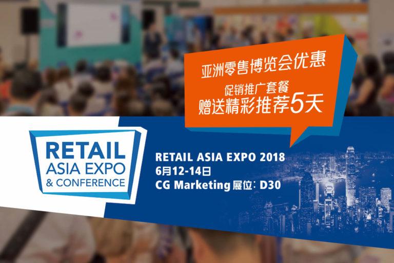 亚洲零售博览会 2018<br>2018年6月6日