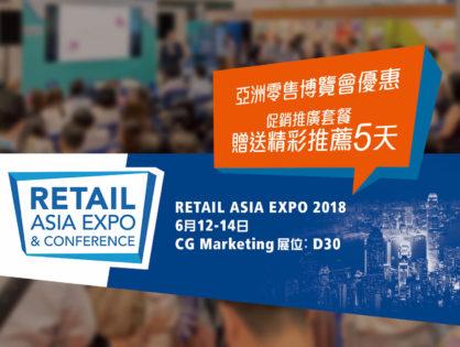 亞洲零售博覽會 2018<br>2018年6月6日