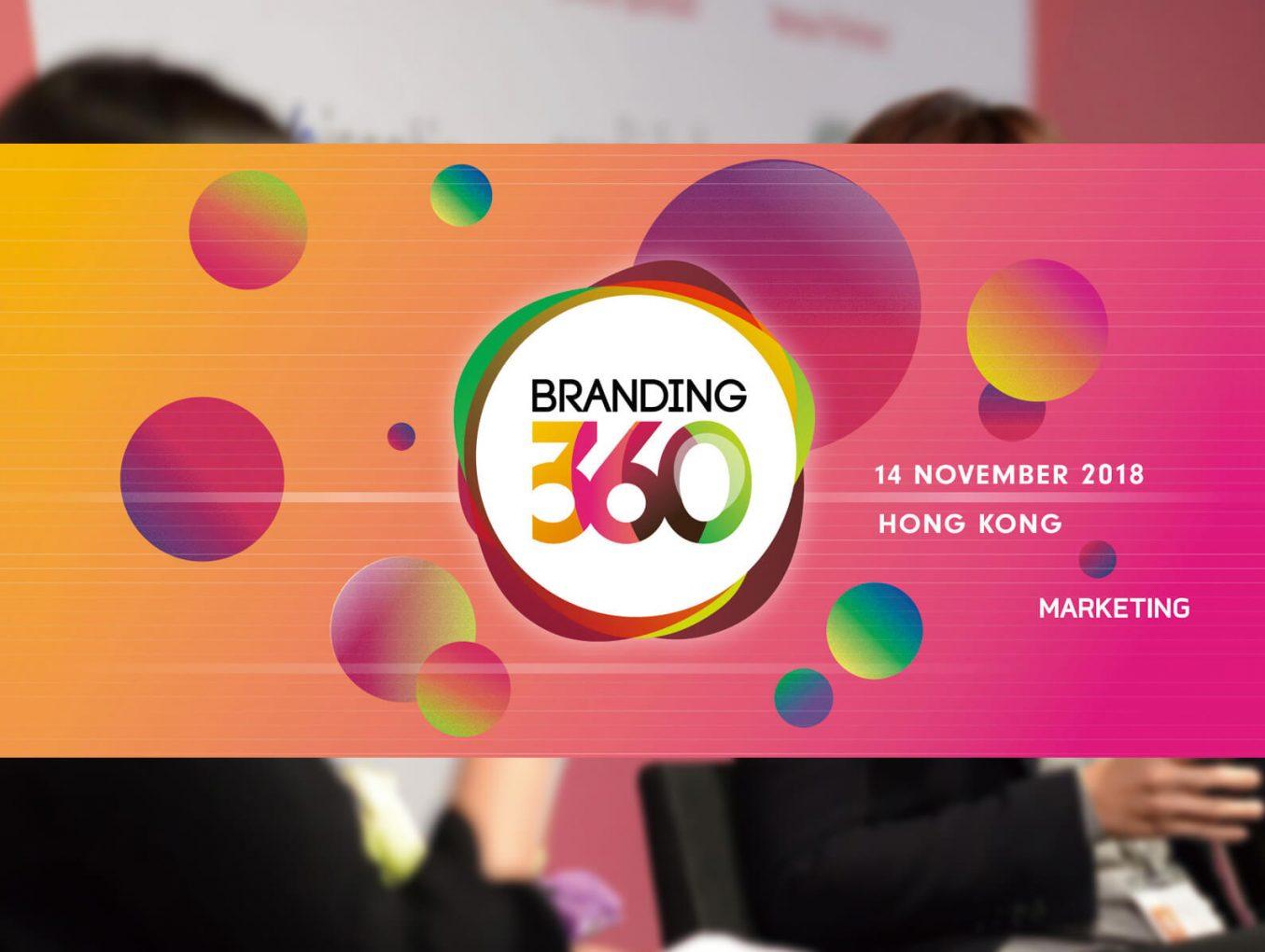 Branding 360 2018<br>2018年11月14日
