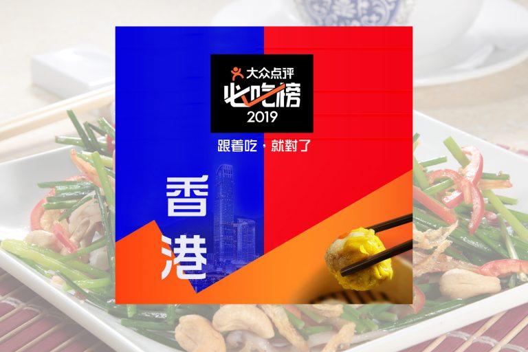 必吃榜 2019<br>2019年12月