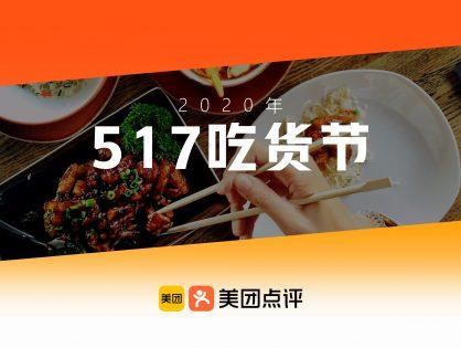 美团点评 - 517吃货节<br>2020年5月17日