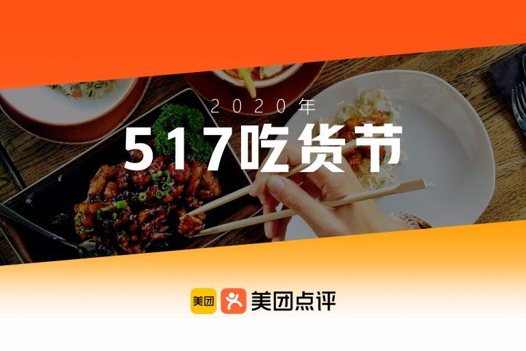 美團點評 - 517吃貨節<br>2020年5月17日